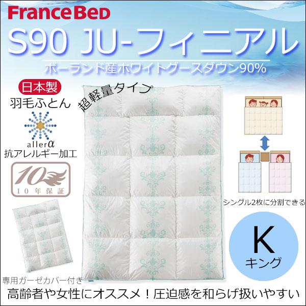 羽毛布団 キング フランスベッド 日本製 S90 JU-フィニアル ポーランド産ホワイトグースダウン90% 抗菌 抗アレルギー 10年保証 超軽量タイプ ガーゼカバー付き 送料無料