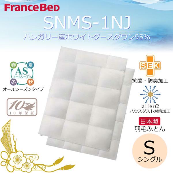 オールシーズン対応羽毛布団 シングル フランスベッド 日本製 SNMS-1NJ ハンガリー産ホワイトグースダウン95% 抗菌 防臭 抗アレルギー 10年保証 送料無料