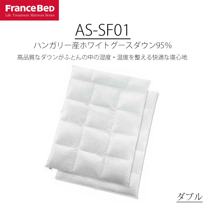羽毛布団 ダブル D フランスベッド 日本製 AS-SF01 ハンガリー産ホワイトグースダウン95% 抗菌 防臭 抗アレルギー 10年保証 送料無料