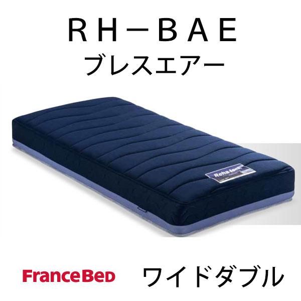 マットレス ワイドダブル フランスベッド リハテック ブレスエアー RH-BAE ブレスエアー 東洋紡 優れた耐圧分散 熱に強い 送料無料 引取処分可