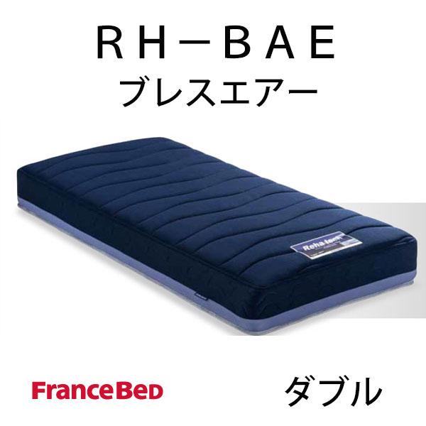 マットレス ダブル フランスベッド リハテック ブレスエアー RH-BAE ブレスエアー 東洋紡 優れた耐圧分散 熱に強い 送料無料 引取処分可