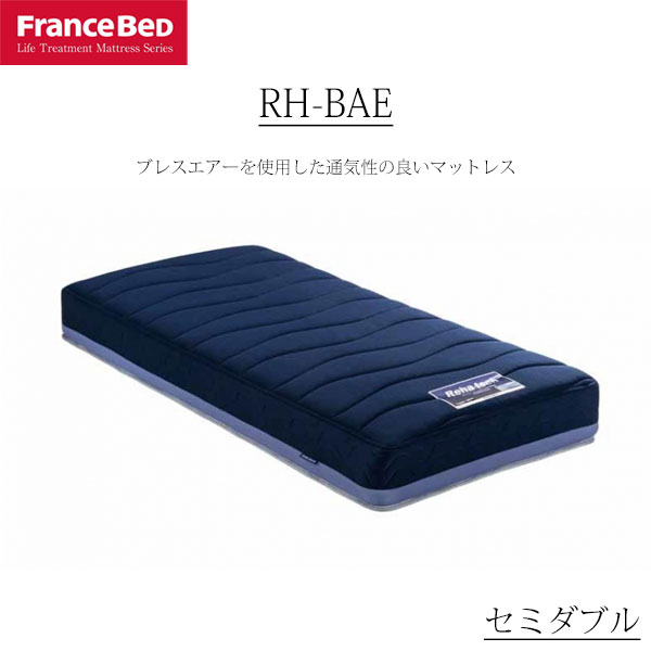 マットレス セミダブル フランスベッド リハテック ブレスエアー RH-BAE ブレスエアー 東洋紡 優れた耐圧分散 熱に強い 送料無料 引取処分可