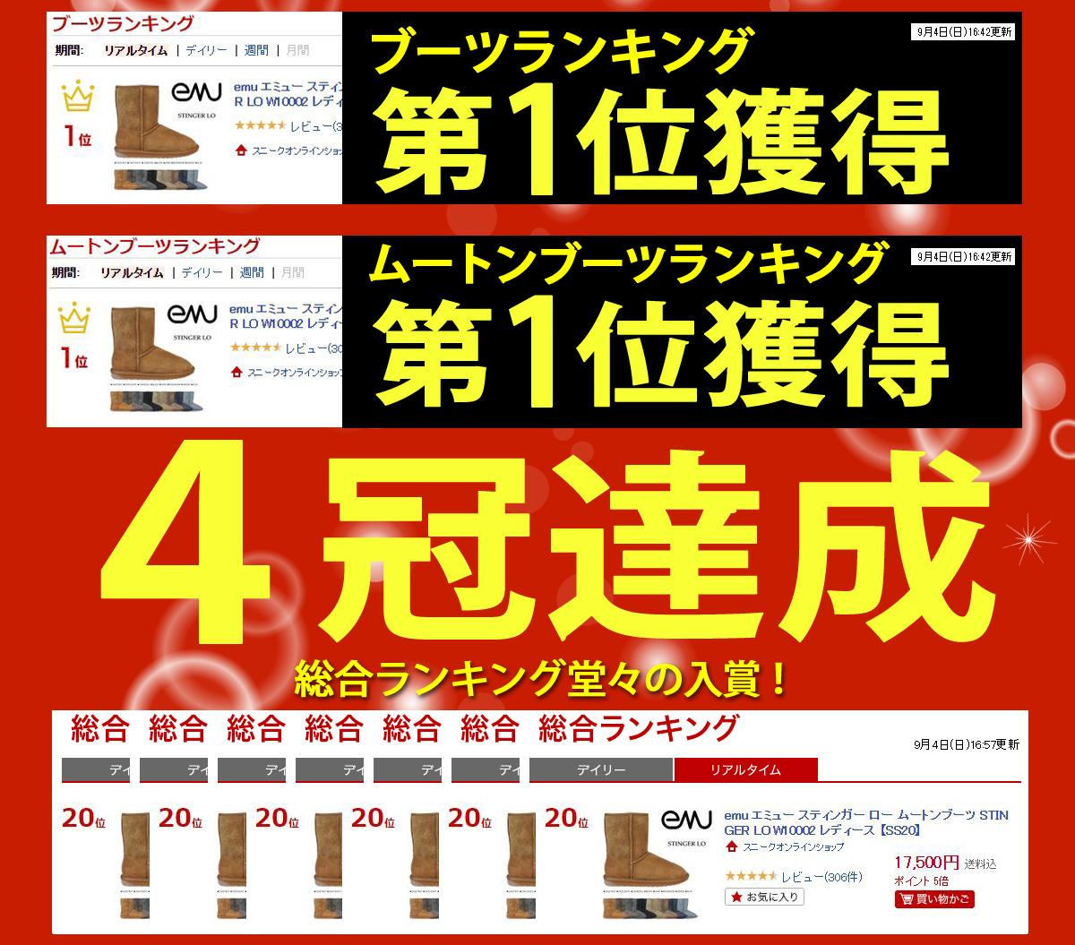 emuエミュースティンガーロームートンブーツSTINGERLOW10002レディース【SS20】