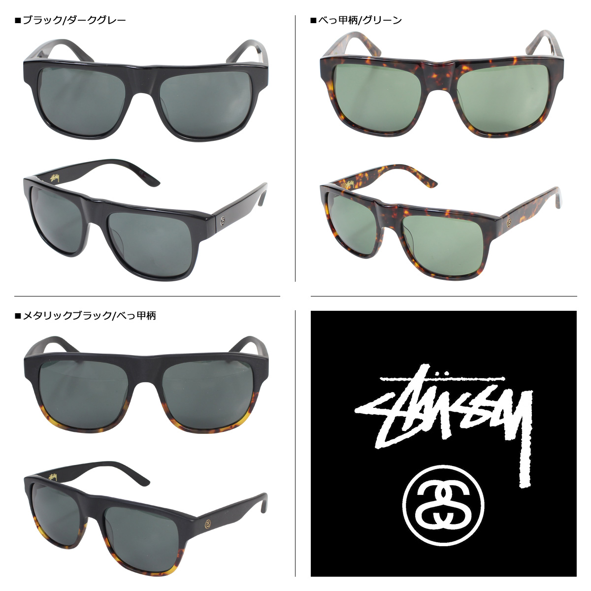 ステューシー STUSSY sunglasses men gap Dis UV cut Santana SANTANA SUNGLASS eyewear EYEWEAR 3 color [7/12 Shinnyu load]