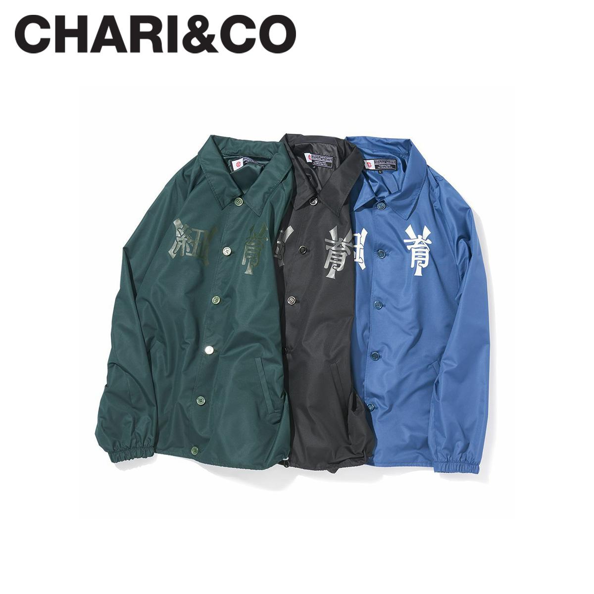 【最大2000円OFFクーポン】 CHARI&CO チャリアンドコー ジャケット コーチジャケット メンズ CHINA TOWN GM JKT ブラック ブルー グリーン 黒