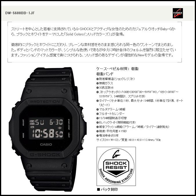 卡西欧CASIO G-SHOCK DW-5600BB-1JF手表[男子女子黑色] SOLID COLORS男女两用[1/27新入货物][正规]★★