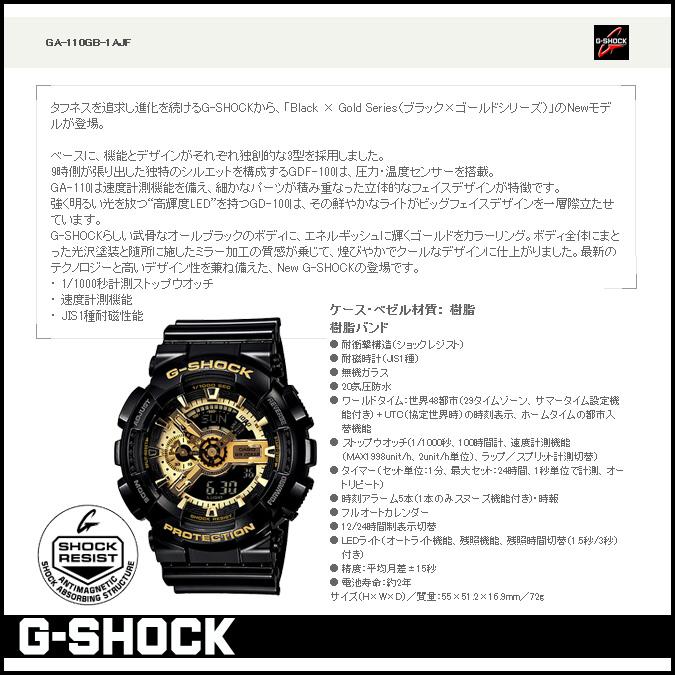Point 10 x Casio CASIO g-shock GA-110GB-1AJF Watch Black×Gold Series men's women's watches