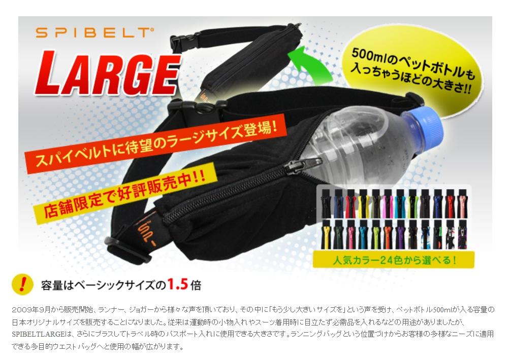 スパイベルト SPIBELT ラージ LARGE spi301 104 ブラックポルカドット