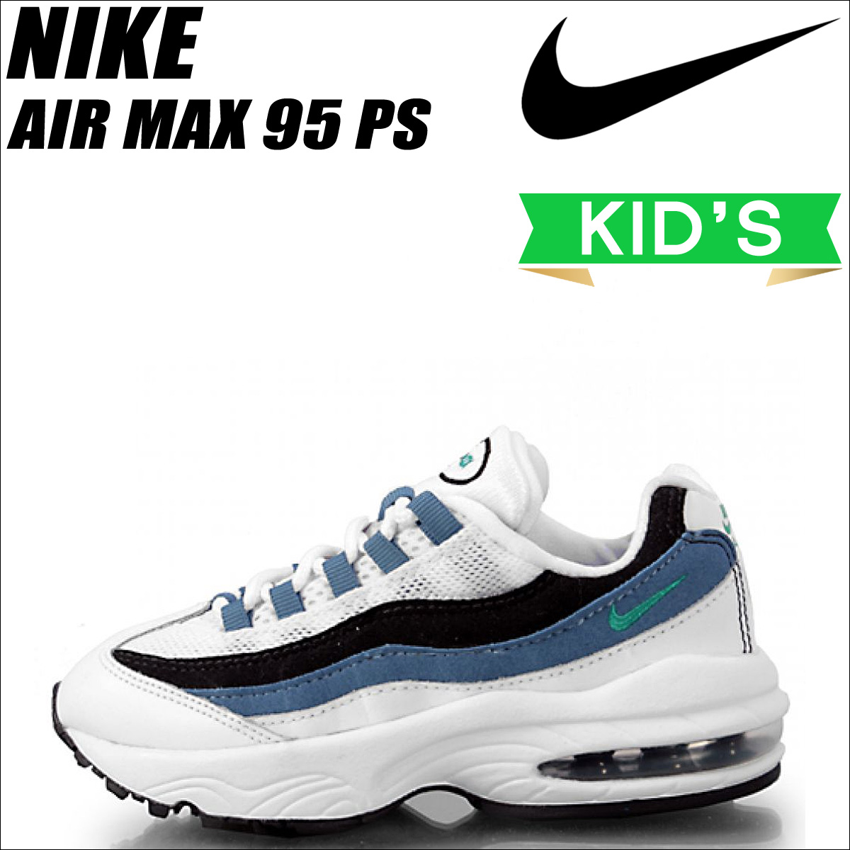 95 Nike Sold