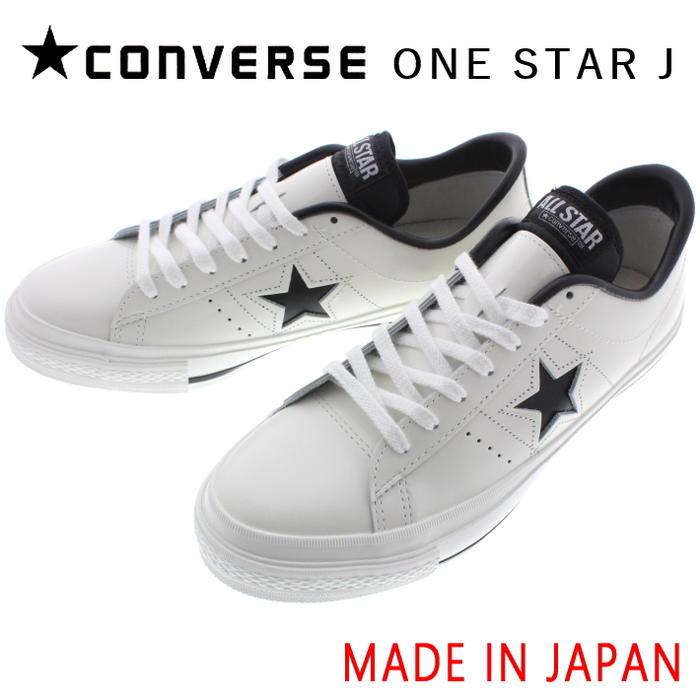 定番 日本製 コンバース CONVERSE ワンスター J ONE STAR J ホワイト/ブラック
