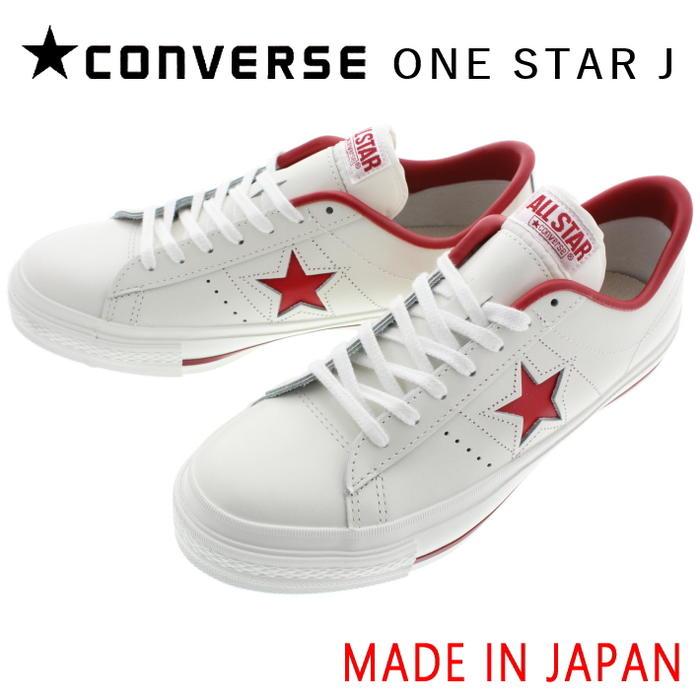 定番 日本製 コンバース CONVERSE ワンスター J ONE STAR J ホワイト/レッド