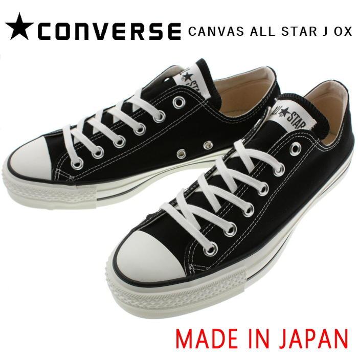 定番 コンバース CONVERSE キャンバス オールスター J OX ブラック