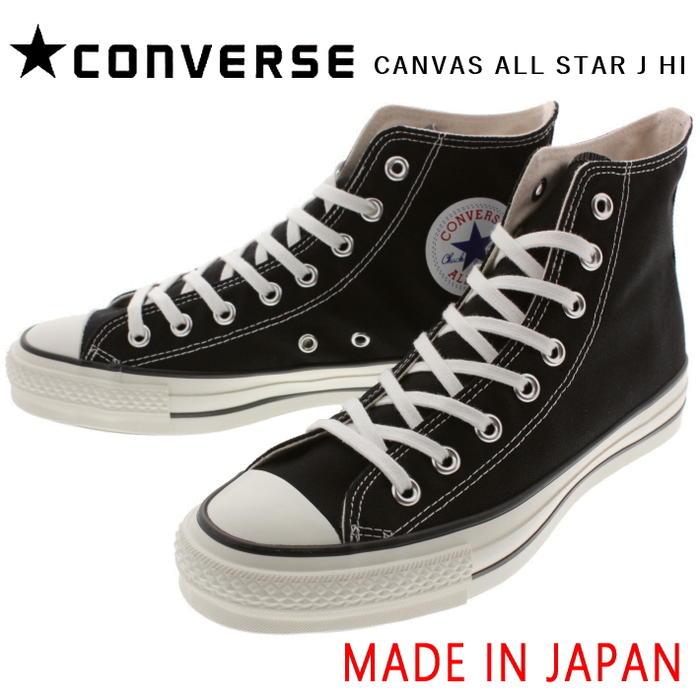 定番 コンバース CONVERSE スニーカー CANVAS ALL STAR J HI キャンバス オールスター ジャパン ハイ ブラック 日本製