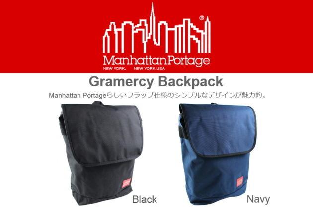 [エントリーでポイント20倍 11/1 23:59まで]送料無料 マンハッタンポーテージ Manhattan Portage Gramercy Backpack グラマシー バックパック 1218 [BG]【FJOJ】[SSS]