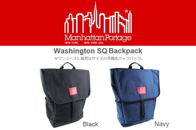 [エントリーでポイント20倍 11/1 23:59まで]送料無料 マンハッタンポーテージ Manhattan Portage Washington SQ Backpack ワシントン SQ バックパック 1220 [BG]【FJOJ】[SSS]
