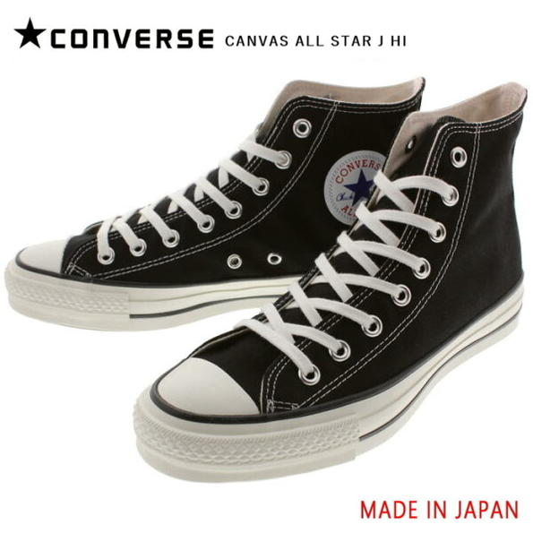 Product made in basic Converse CONVERSE sneakers CANVAS ALL STAR J HI canvas all stars Japan high black Japan [returned goods, exchange impossibility]