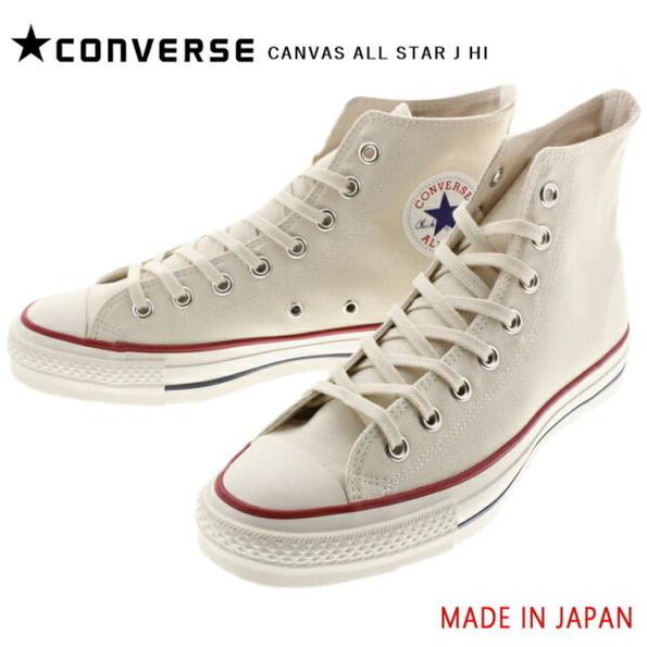 定番 コンバース CONVERSE キャンバス オールスター ジャパン ハイ CANVAS ALL STAR J HI ナチュラルホワイト【FKOM】