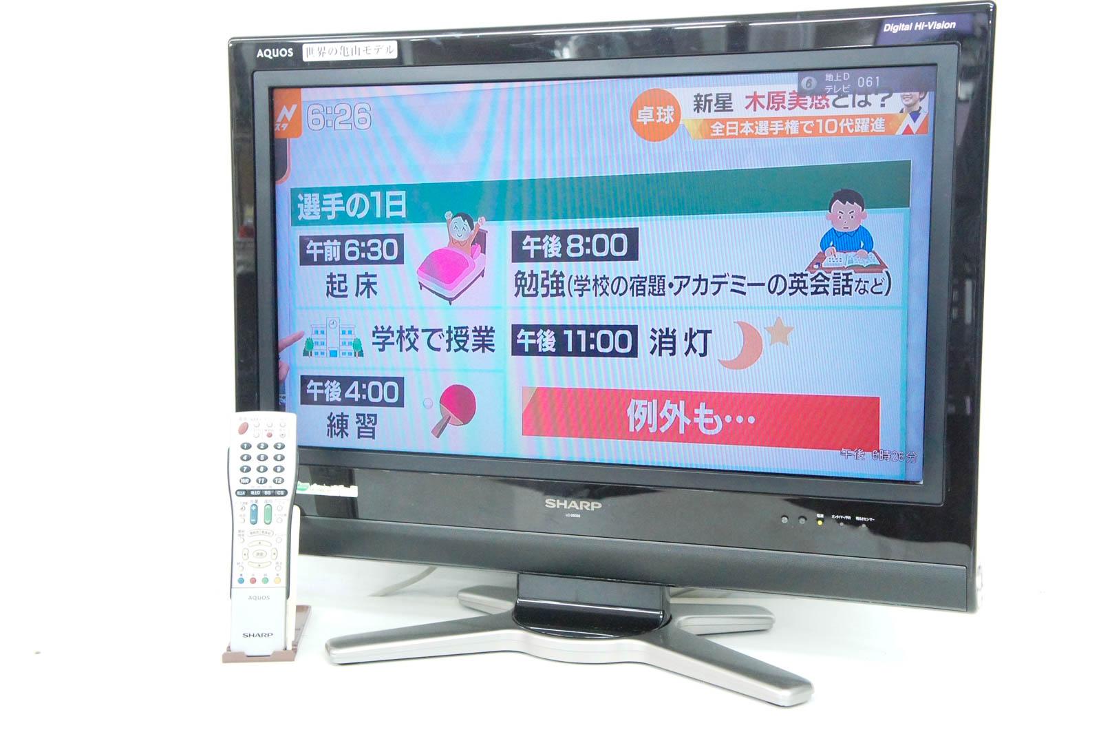 【中古】SHARPシャープ 地上・BS・110度CSデジタルハイビジョン液晶テレビ LC-26D30 26V型
