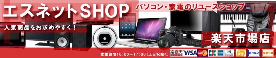 エスネットショップ楽天市場店:パソコン・家電のリユースショップ。人気商品を高品質な中古でご提供!