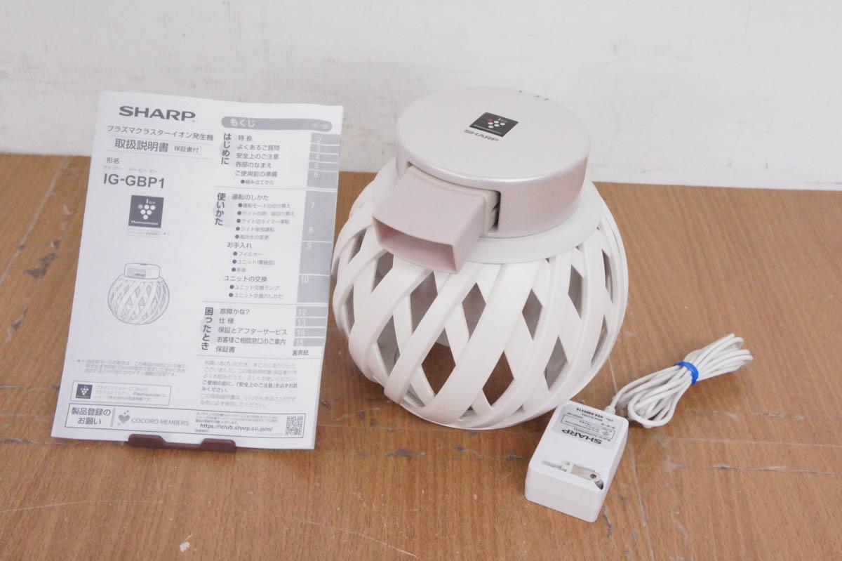 安心の90日保証 特別セール品 中古 SHARPシャープ セール開催中最短即日発送 ベッドサイド用イオン発生機 プラズマクラスター25000 IG-GBP1-W