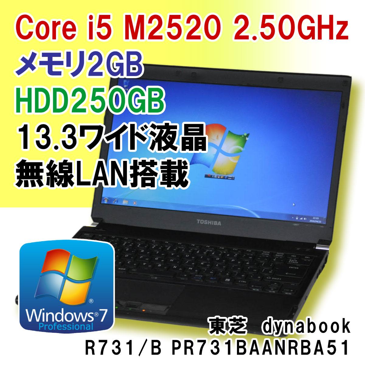 【中古】ノートパソコン/東芝/13.3型LED/Windows7Pro/intel Core i5 M2520 2.50GHz/メモリ2GB/HDD250GB/無線LAN搭載/dynabook R731/B PR731BAANRBA51