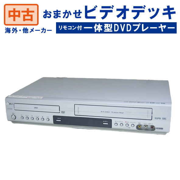 安心の90日保証 中古 ビデオデッキ一体型DVDプレーヤー 海外 他メーカー限定 スタッフおまかせ DVD再生 VHS再生 リモコン付 在庫処分 SALENEW大人気!