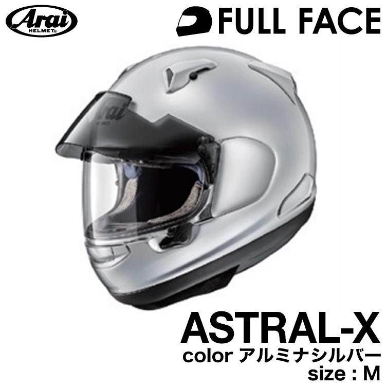 アライASTRAL-X アルミナシルバー M