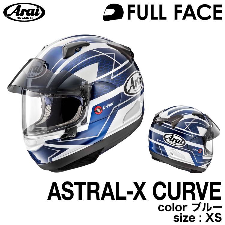 アライASTRAL-X CURVE ブルー XS