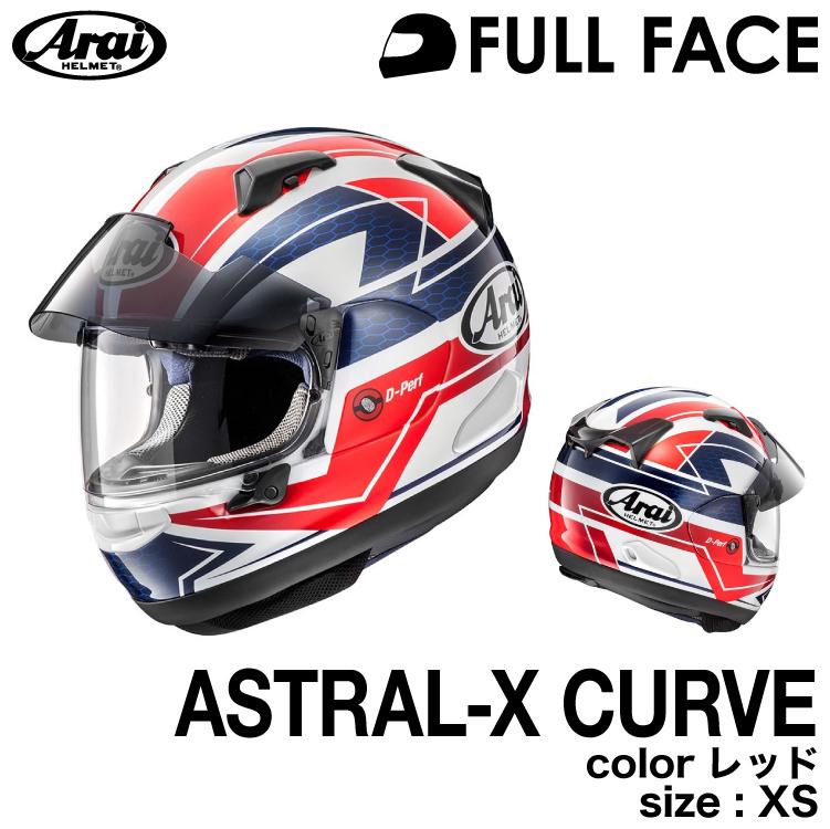 アライASTRAL-X CURVE レッド XS