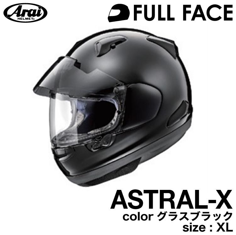 アライASTRAL-X グラスブラック XL