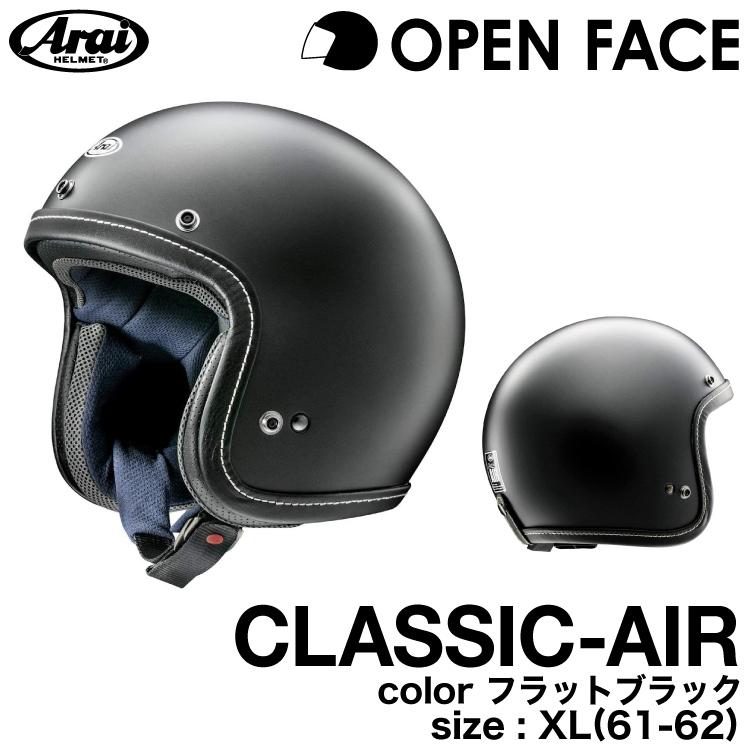 ARAI CLASSIC-AIR フラットブラック XL(61-62)
