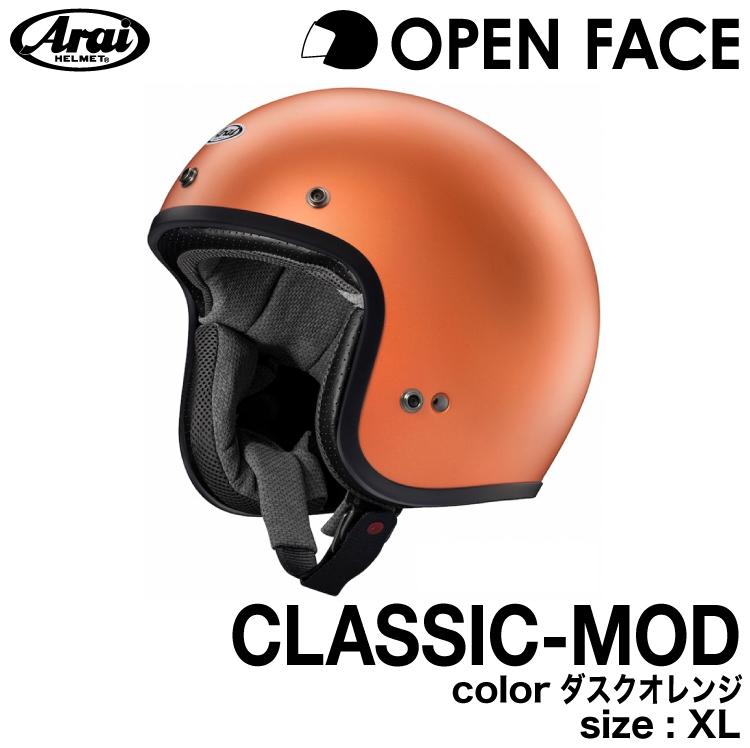 アライCLASSIC-MOD ダスクオレンジ XL