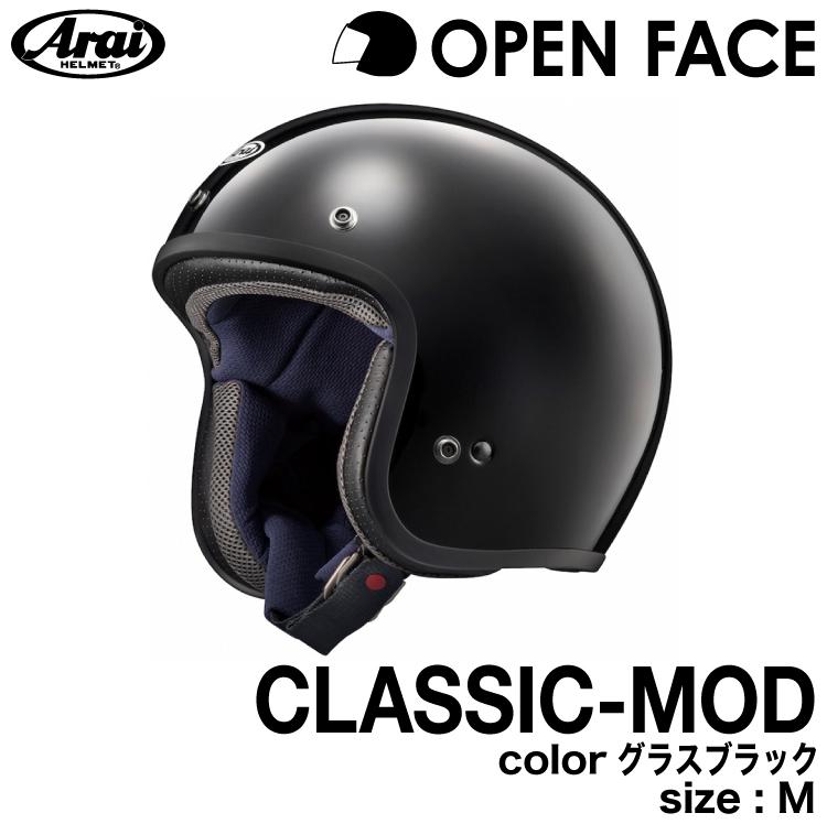 アライCLASSIC-MOD グラスブラック M