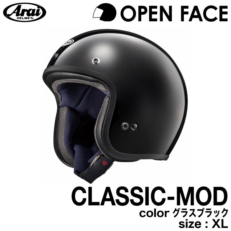 送料無料 納期要確認 アライ オープンフェイス ヘルメット XL 激安通販ショッピング 激安☆超特価 グラスブラック アライCLASSIC-MOD