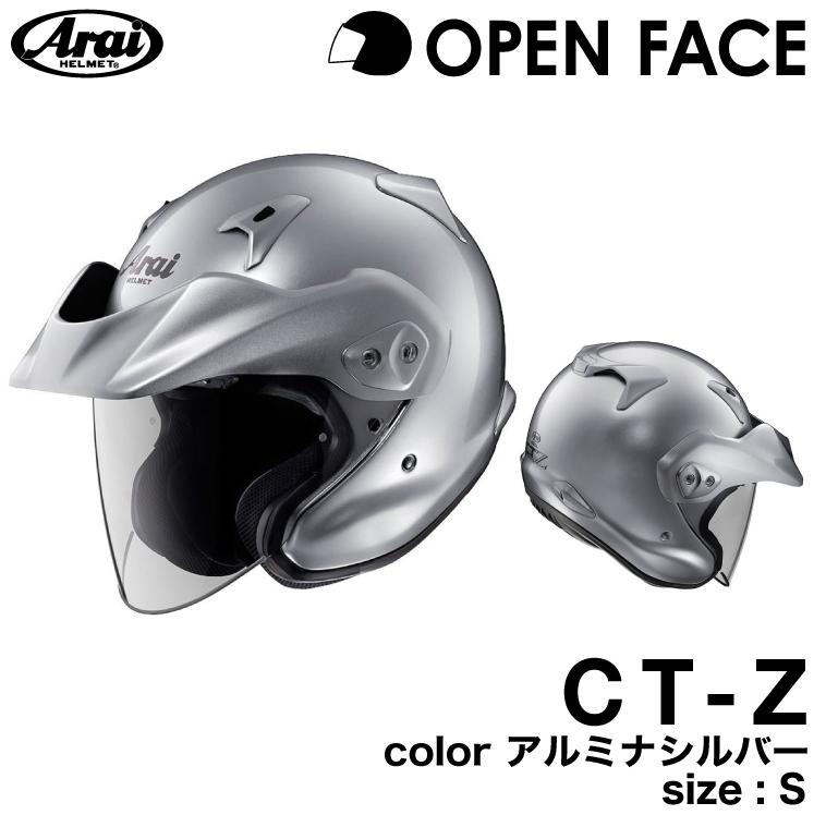 2020モデル 送料無料 納期要確認 アライ オープンフェイス 年末年始大決算 アルミナシルバー アライCT-Z S ヘルメット