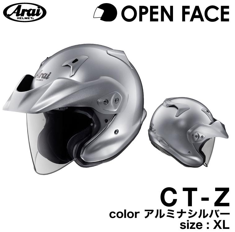 アライCT-Z アルミナシルバー XL