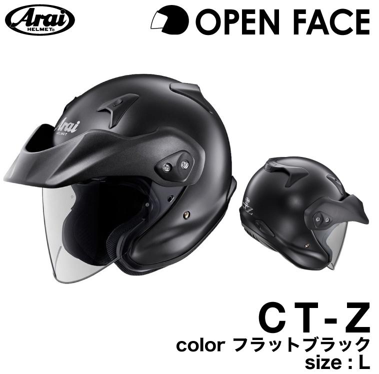 アライCT-Z フラットブラック L