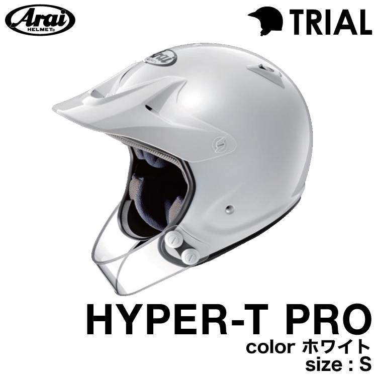 アライHYPER-T PRO ホワイト S