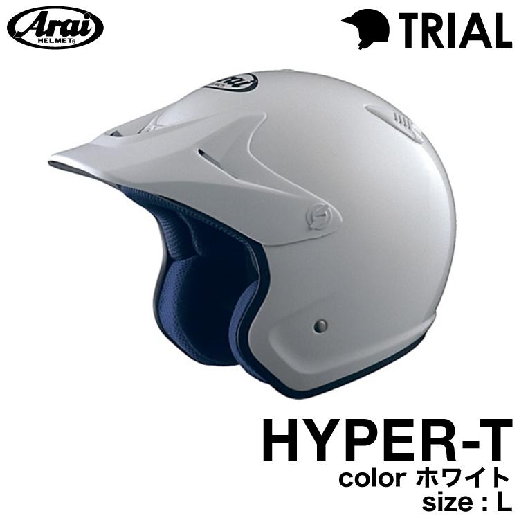 アライHYPER-T ホワイト L