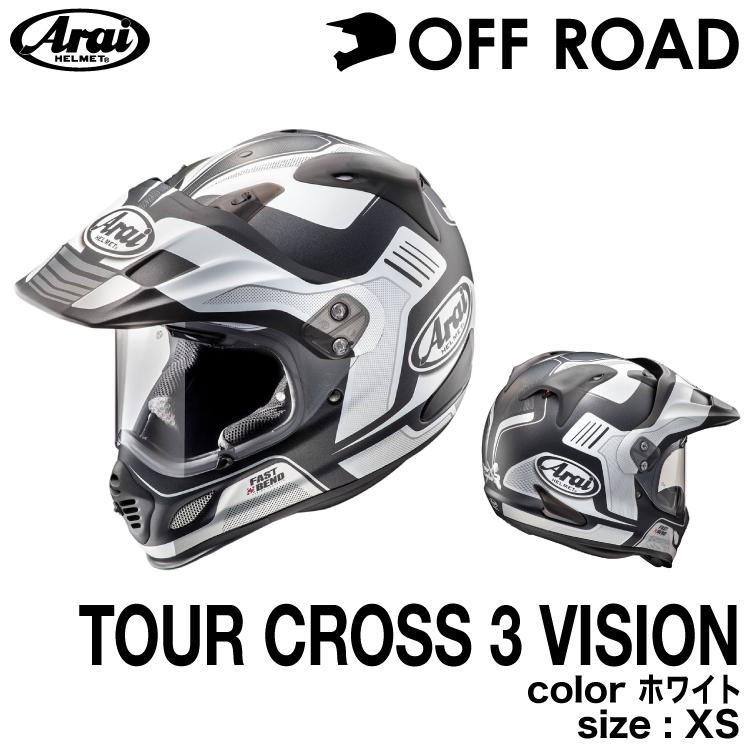 送料無料 高級 納期要確認 アライ 送料無料お手入れ要らず フルフェイス オフロード ヘルメット VISION XS ホワイト アライTOUR CROSS 3