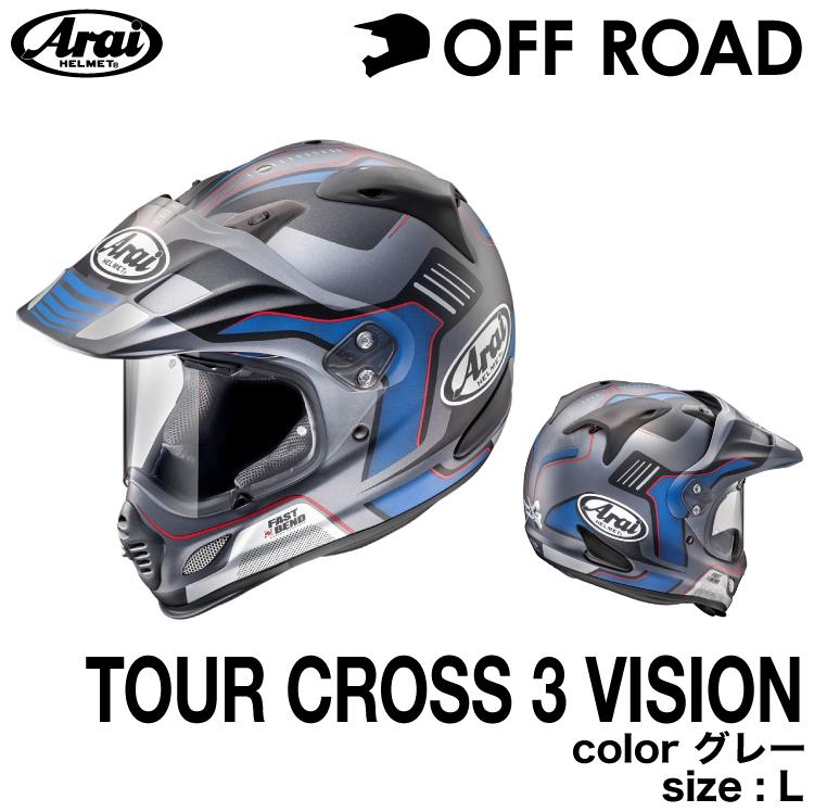 アライTOUR CROSS 3 VISION グレー L