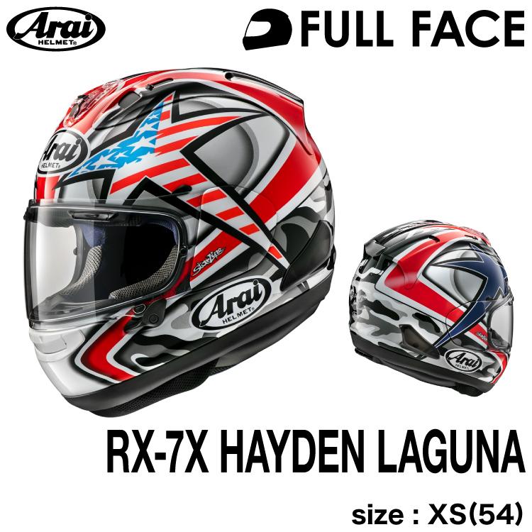 アライRX-7X HAYDEN LAGUNA 54