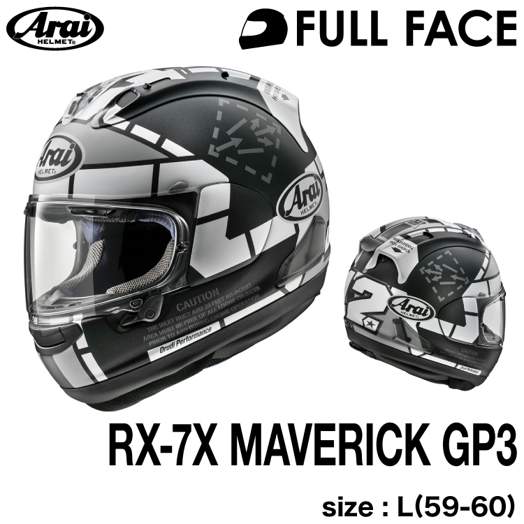アライRX-7X MAVERICK GP3 59-60