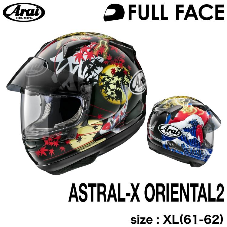 アライASTRAL-X ORIENTAL2 61-62