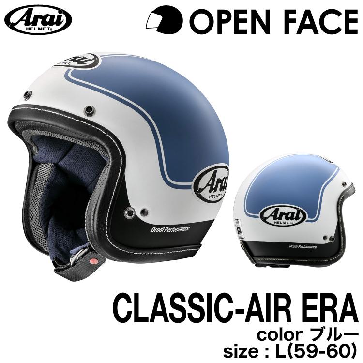 ARAI CLASSIC-AIR ERA ブルー L(59-60)