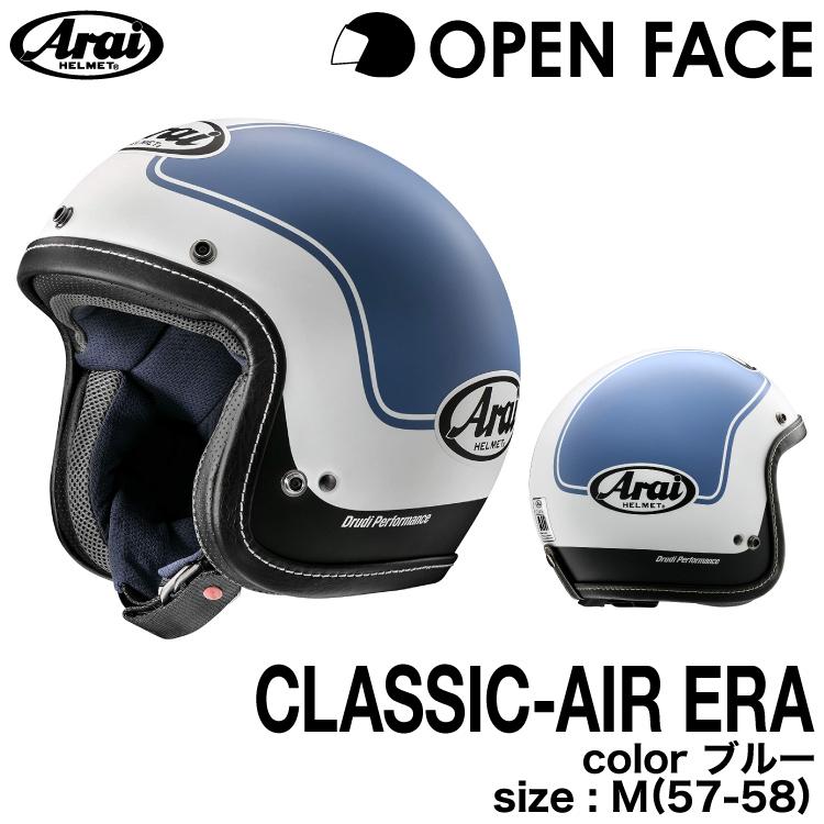 ARAI CLASSIC-AIR ERA ブルー M(57-58)