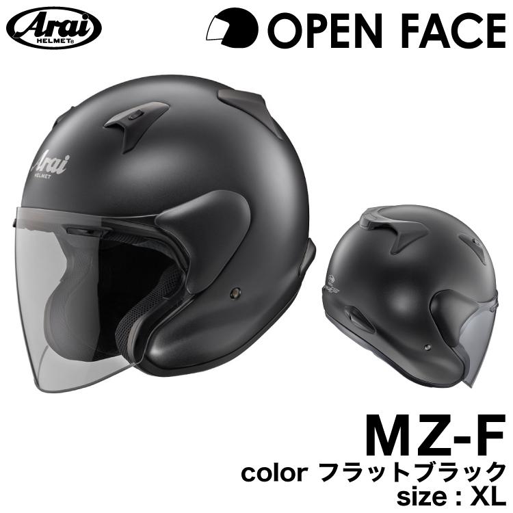 送料無料 納期要確認 トラスト お得クーポン発行中 アライ オープンフェイス フラットブラック ヘルメット アライMZ-F XL