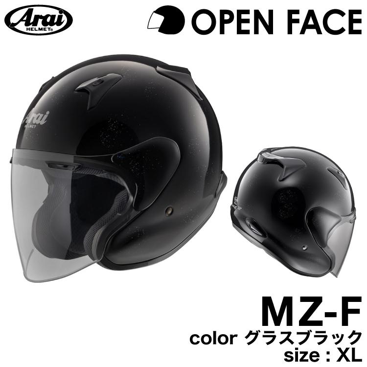 アライMZ-F グラスブラック XL