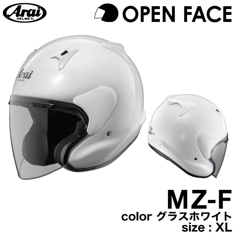 アライMZ-F グラスホワイト XL