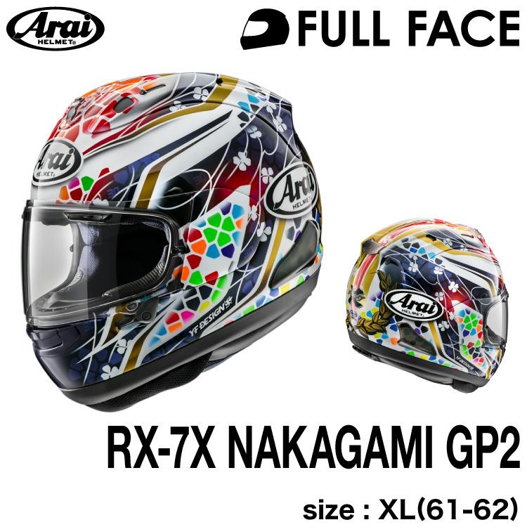送料無料 納期要確認 アライ フルフェイス ヘルメット RX-7X ARAI ギフ_包装 NAKAGAMI 最安値挑戦 XL GP2